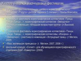 Участие учащихся в конкурсах и фестивалях. I Окружной фестиваль-конкурс детс