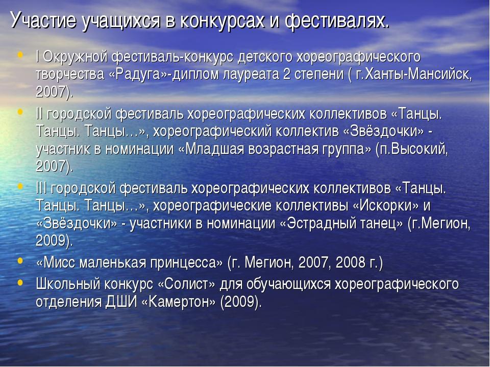 Участие учащихся в конкурсах и фестивалях. I Окружной фестиваль-конкурс детс...