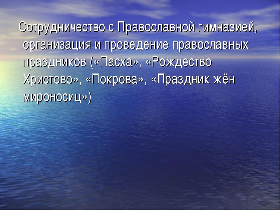 Сотрудничество с Православной гимназией, организация и проведение православн...