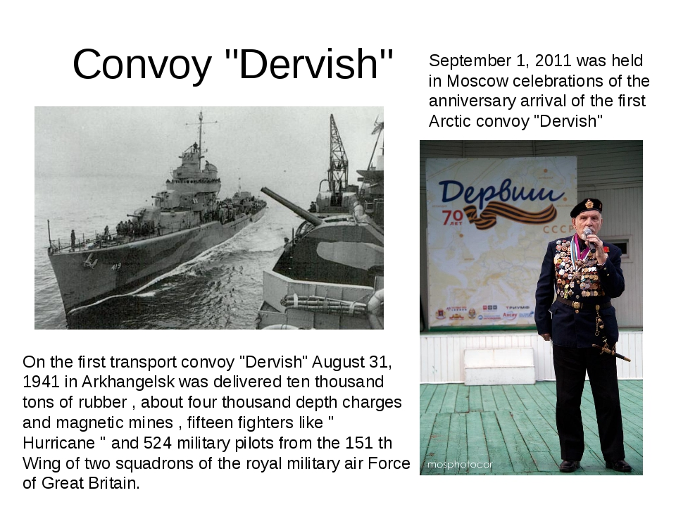 "Сonvoy ""Dervish"" On the first transport convoy ""Dervish"" August 31, 1941 in A..."