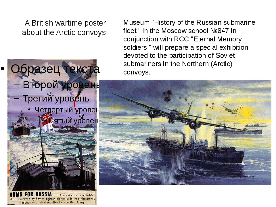"A British wartime poster about the Arctic convoys Museum ""History of the Russ..."