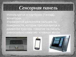 Сенсорная панель Используется в ноутбуках (тачпад), мониторах. Управляется дв