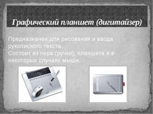 Графический планшет (дигитайзер) Предназначен для рисования и ввода рукописно