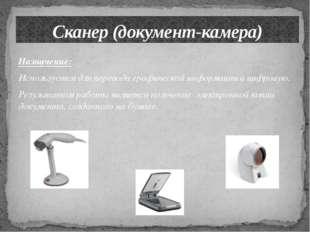Назначение: Используется для перевода графической информации в цифровую. Резу