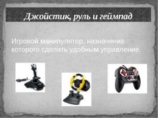 Джойстик, руль и геймпад Игровой манипулятор, назначение которого сделать удо