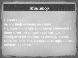 Монитор Назначение: вывод информации на экран. На экране информация представл