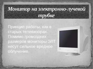 Монитор на электронно-лучевой трубке Принцип работы, как в старых телевизорах
