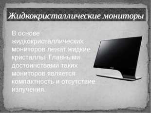 Жидкокристаллические мониторы В основе жидкокристаллических мониторов лежат ж