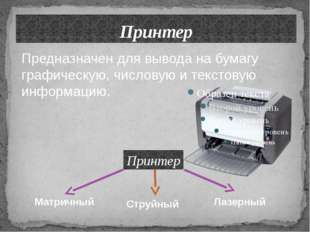 Принтер Лазерный Струйный Предназначен для вывода на бумагу графическую, числ