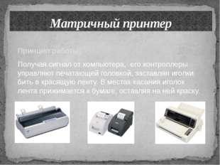 Матричный принтер Принцип работы: Получая сигнал от компьютера, его контролле