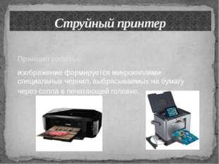 Струйный принтер Принцип работы: изображение формируется микрокаплями специал