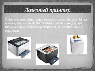 Лазерный принтер Обеспечивает типографическое качество печати. Может обеспечи