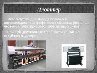Используется для вывода сложных и широкоформатных графических объектов (плак