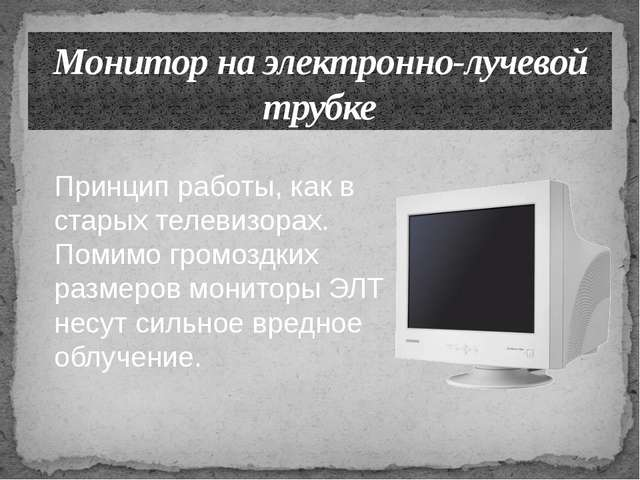 Монитор на электронно-лучевой трубке Принцип работы, как в старых телевизорах...