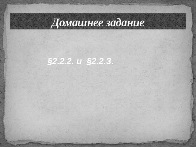 §2.2.2. и §2.2.3. Домашнее задание