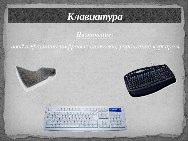 Назначение: ввод алфавитно-цифровых символов, управление курсором. Клавиатура