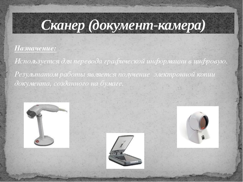 Назначение: Используется для перевода графической информации в цифровую. Резу...