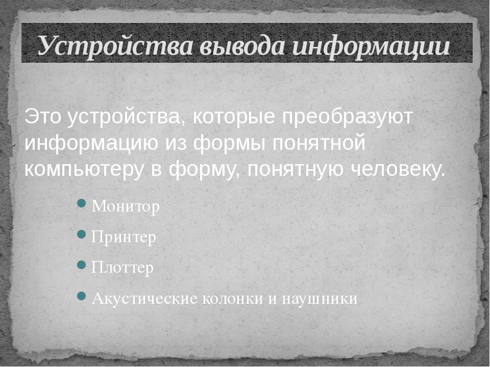 Монитор Принтер Плоттер Акустические колонки и наушники Это устройства, котор...