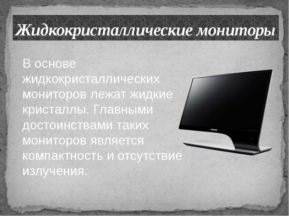 Жидкокристаллические мониторы В основе жидкокристаллических мониторов лежат ж...
