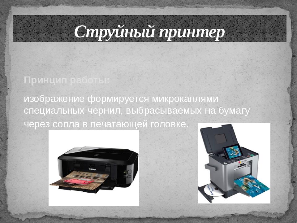 Струйный принтер Принцип работы: изображение формируется микрокаплями специал...