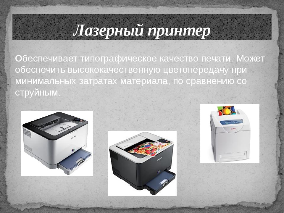 Лазерный принтер Обеспечивает типографическое качество печати. Может обеспечи...