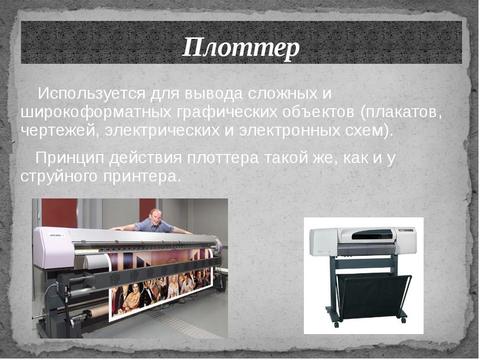 Используется для вывода сложных и широкоформатных графических объектов (плак...