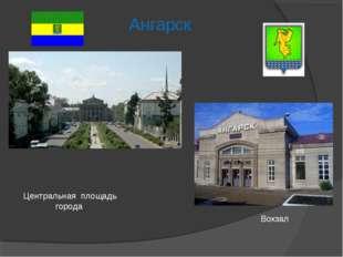 Ангарск Центральная площадь города Вокзал