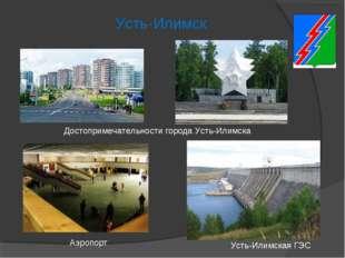 Усть-Илимск Аэропорт Усть-Илимская ГЭС Достопримечательности города Усть-Илим