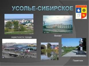 Вокзал Памятник окрестности города