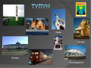 Храм Вокзал Вокзал Нижнеудинск