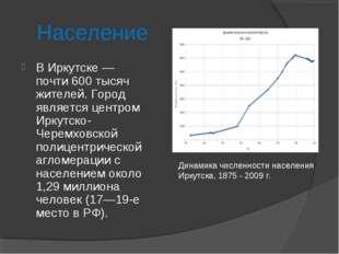 Население В Иркутске — почти 600 тысяч жителей. Город является центром Иркут