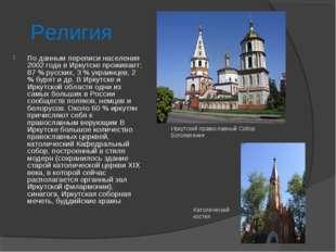 Религия По данным переписи населения 2002 года в Иркутске проживает: 87 % ру