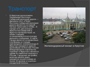 Транспорт В Иркутске расположено Управление Восточно-Сибирской железной доро