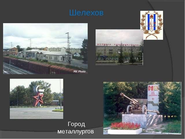 Шелехов Город металлургов