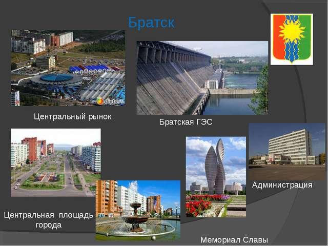 Братск Центральный рынок Братская ГЭС Администрация Мемориал Славы Центральна...
