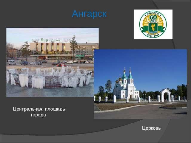 Ангарск Центральная площадь города Церковь