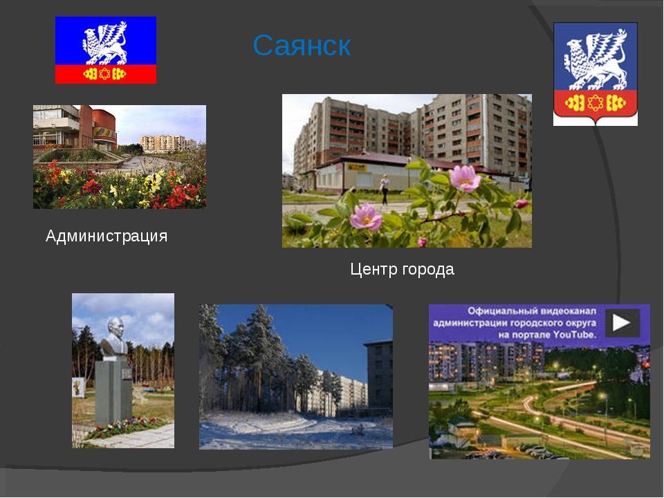 Саянск Администрация Центр города
