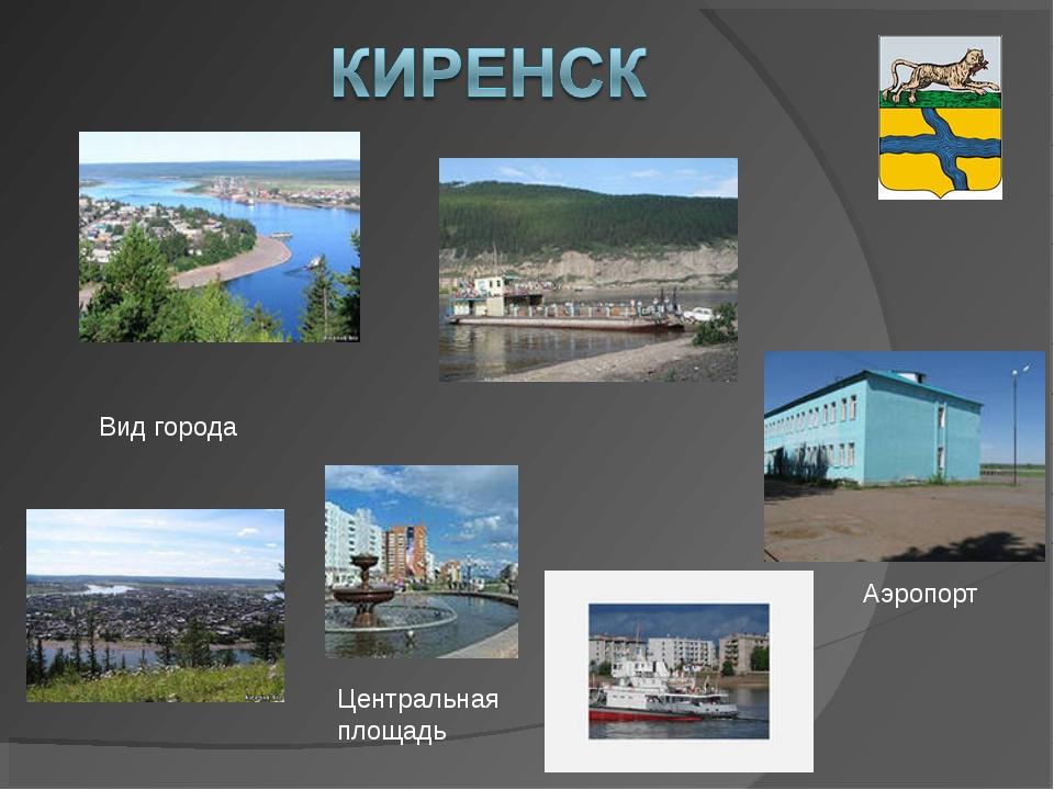 Аэропорт Вид города Центральная площадь