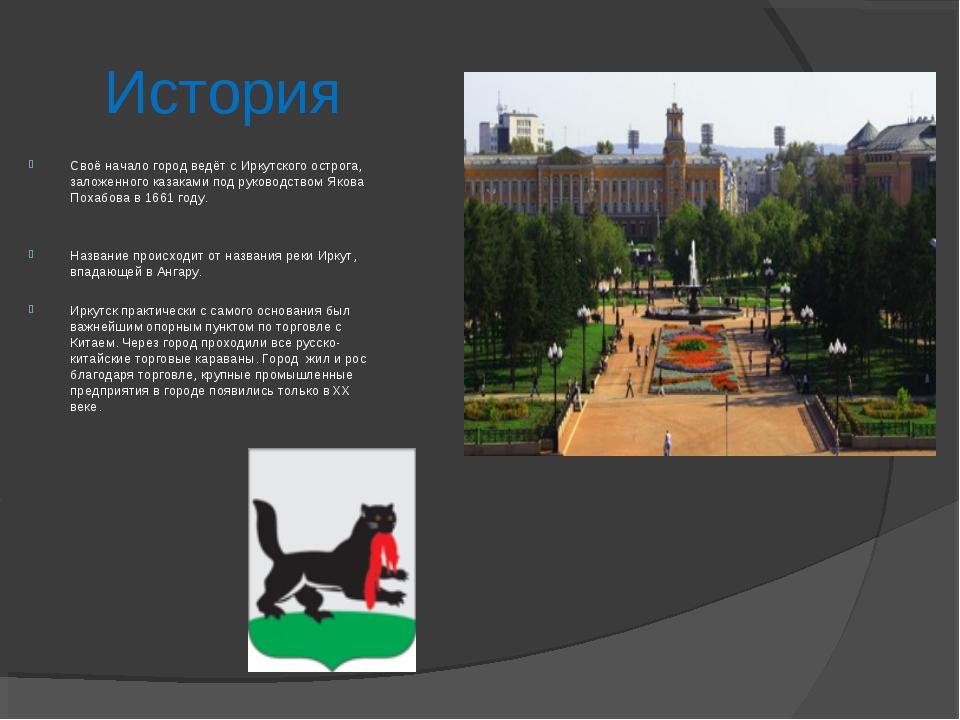 История Своё начало город ведёт с Иркутского острога, заложенного казаками п...