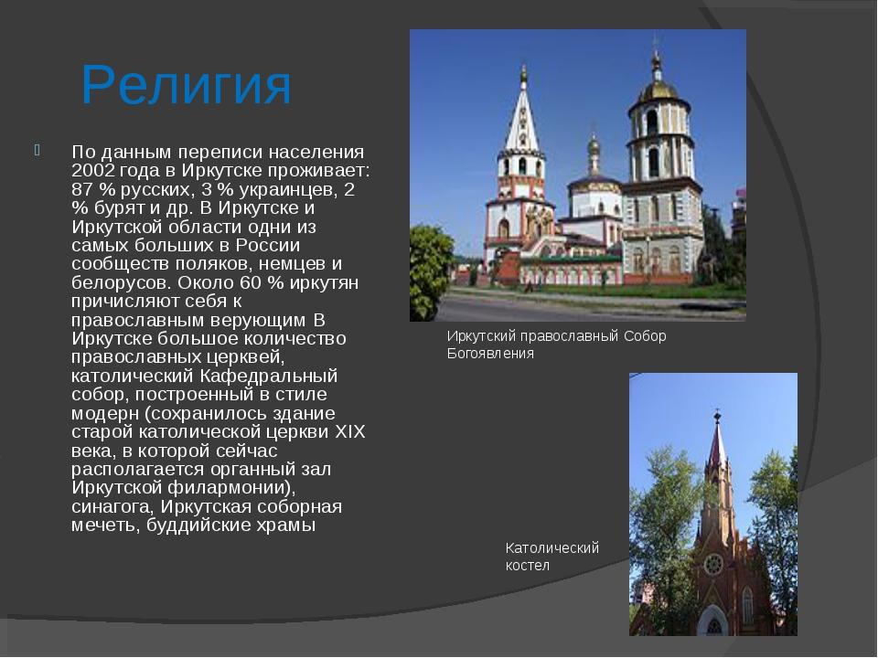 Религия По данным переписи населения 2002 года в Иркутске проживает: 87 % ру...