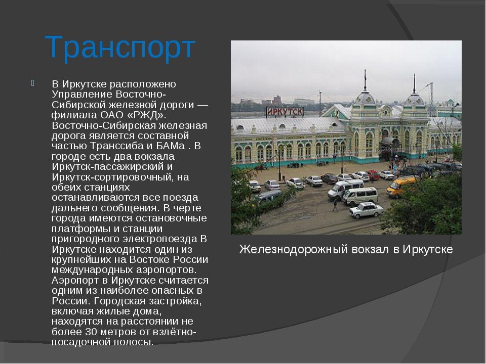Транспорт В Иркутске расположено Управление Восточно-Сибирской железной доро...