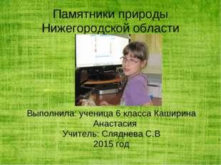 Памятники природы Нижегородской области Выполнила: ученица 6 класса Каширина