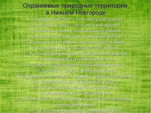 """Охраняемые природные территории в Нижнем Новгороде 1. """"Стригинский бор"""" (Авто"""