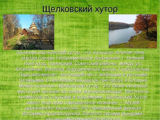 Лесопарк Щёлковский хутор - это большая зеленая зона внутри города. Географич...