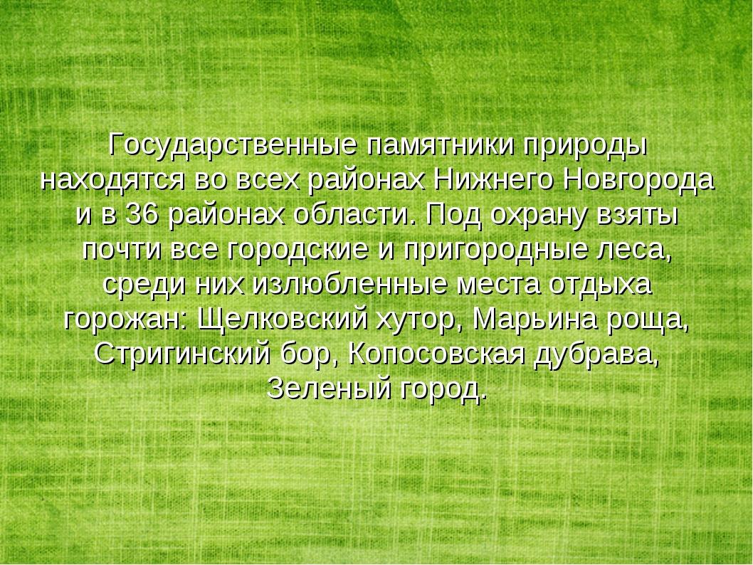Государственные памятники природы находятся во всех районах Нижнего Новгорода...