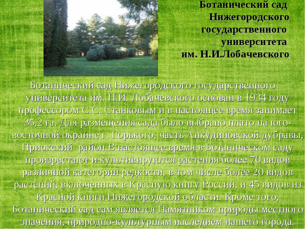 Ботанический сад Нижегородского государственного университета им. Н.И.Лобаче...