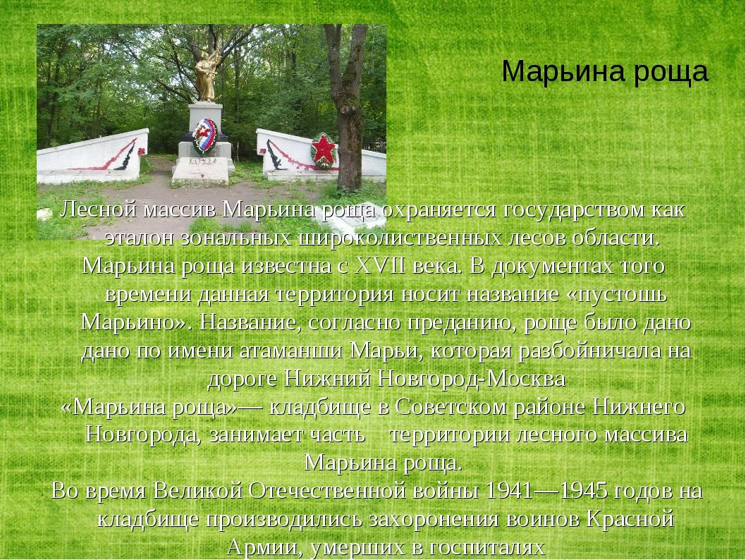 Марьина роща Лесной массив Марьина роща охраняется государством как эталон зо...