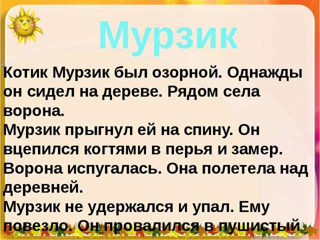 Мурзик Котик Мурзик был озорной. Однажды он сидел на дереве. Рядом села ворон...