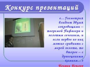 Конкурс презентаций «…Геометрия владеет двумя сокровищами – теоремой Пифагора