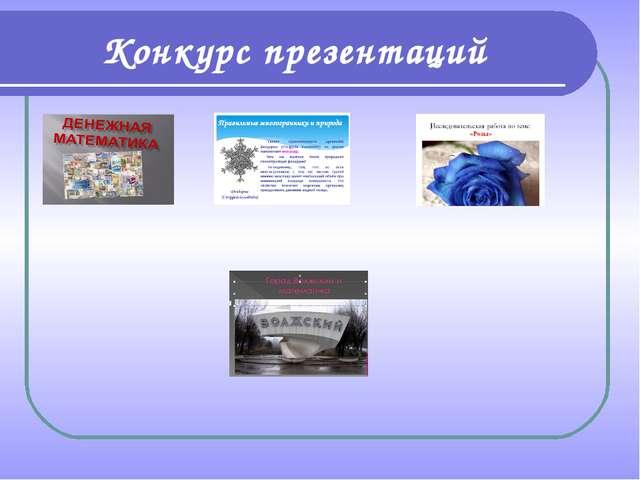 Конкурс презентаций